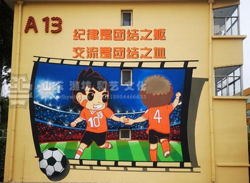 山东鲁能足球学校大型壁画作品