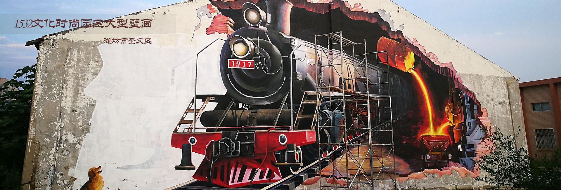 手绘壁画公司